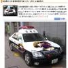 万世橋警察署の「痛パトカー」