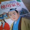 まんがで読む「徳川家光」