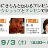 9月の出没予定→静岡、名古屋