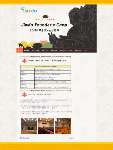 nara_jimdo_event