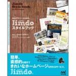電子書籍版が出ました!⇒「WebデザイナーのためのJimdoスタイルブック」