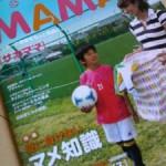 サッカー少年の親向けフリーペーパー「サカママ」