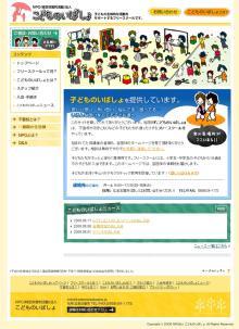 名古屋の隅っこでWebデザインやってます。-フリースクールこどものいばしょ
