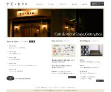 名古屋の隅っこでWebデザインやってます。-名古屋 レンタルスペース カフェ