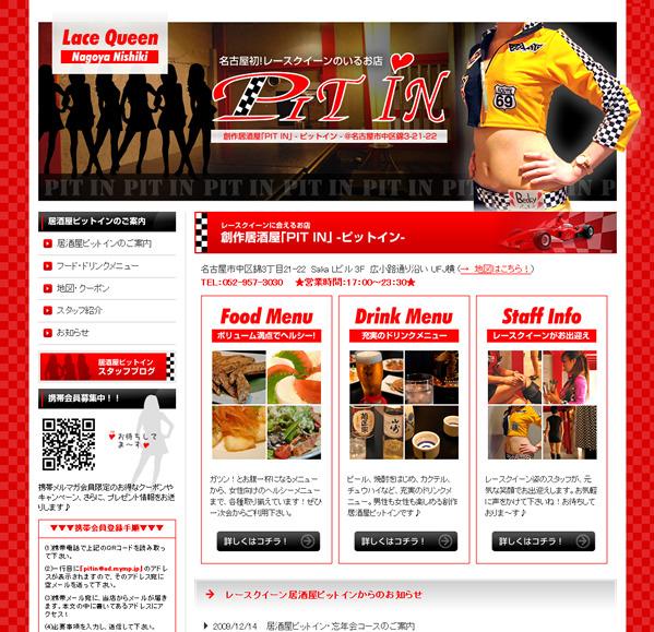 名古屋の隅っこでWebデザインやってます。-レースクイーン居酒屋ピットイン