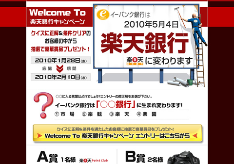名古屋の隅っこでWebデザインやってます。-イーバンクが楽天銀行に