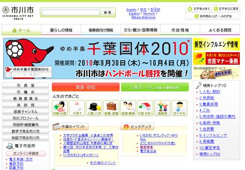 名古屋の隅っこでWebデザインやってます。-市川市