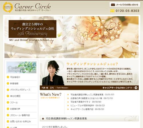 名古屋の隅っこでWebデザインやってます。-名古屋 結婚式 司会 キャリアサークル