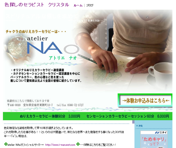 名古屋の隅っこでWebデザインやってます。