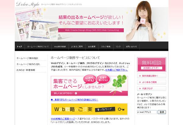 千葉の東京寄りでWebデザインやってます。-Jimdoサイト