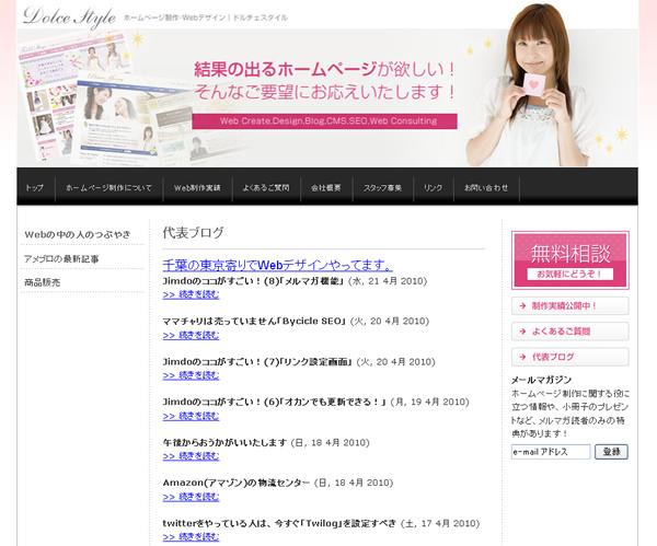 千葉の東京寄りでWebデザインやってます。