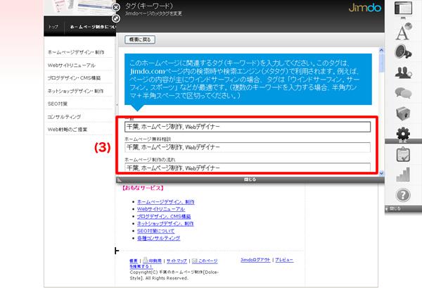 千葉の東京寄りでWebデザインやってます。-Jimdo
