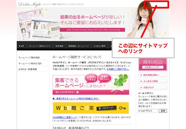千葉の東京寄りでWebデザインやってます。-JimdoのSEO