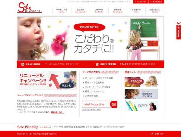 千葉の東京寄りでWebデザインやってます。-ソーレプランニング