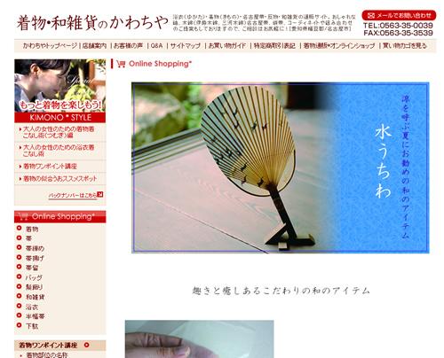 千葉の東京寄りでWebデザイナーやってます。-水うちわ