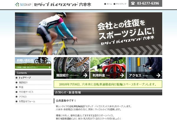 千葉の東京寄りでWebデザイナーやってます。-セダップ