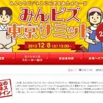 「みんビズサミット東京 2012」で、デザインに関するお話をさせていただきました!