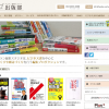 【Jimdoサイト制作実績】アスラン編集スタジオ様「出版部」サイト
