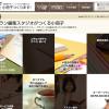 【Jimdoサイト制作実績】アスラン編集スタジオ様「小冊子つくります!」サイト