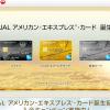 JALのアメリカン・エキスプレスカード