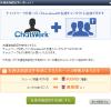 ChatWork、フリープランのストレージが400MBへ!