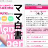 iPhone,iPodアプリ「妊娠・出産・育児のママ白書」