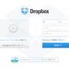 Dropbox は日本語を勉強中です
