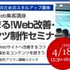 4月18日に「Web改善・集客セミナー」を開催します!