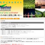 地域活性化のコンサルタントが運営するポータルサイト「Lactivator」