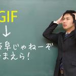 GIFの読み方は「ジフ」で決着しているんじゃなかったの?
