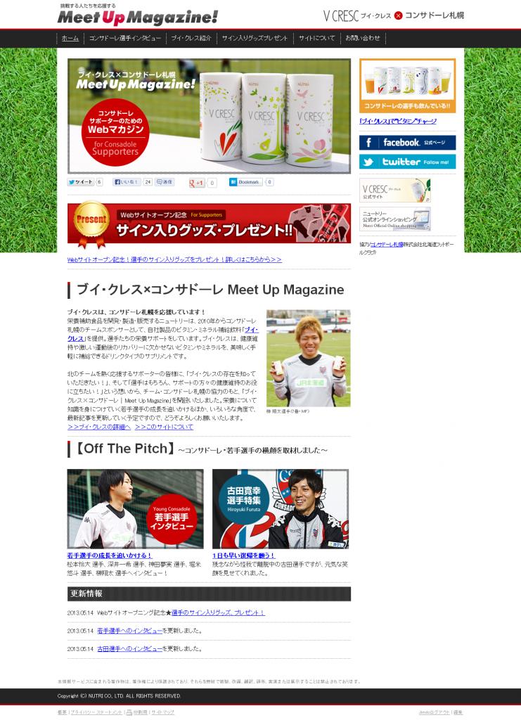 ブイ・クレス×コンサドーレ |Meet Up Magazine
