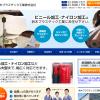 【制作実績】鈴木プラスチック工業株式会社様