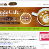 JimdoCafe千葉へのご来場、ありがとうございました!