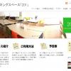 JimdoCafe市川@千葉市へご参加いただき、ありがとうございました!