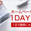 【表参道で開催】1日でホームページを制作するセミナー
