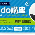 Jimdo講座を千葉市と甲府市で開催いたします!【11月6日・15日】