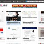 WEBDESIGNER♥JAPAN 日本で活躍しているフリーランスWebデザイナーのHPをご紹介