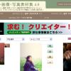 高画質で商用利用可能なフリー画像を検索できるサイト「GATAG」