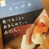 「おうちでできるえんげ食」が発売されました!