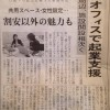 JimdoCafe千葉の写真が日経新聞に掲載されました
