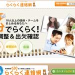 「らくらく連絡網」は無料で使える一斉メールシステム!