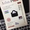 とってもステキな企業さんの小冊子「Aslan Plus+」
