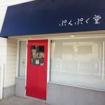 文具朝活会に初参加!【第80回記念】はぷんぷく堂さん(市川市)で開催!