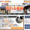 【Jimdo制作実績】豊橋の売れる看板屋さん「イチハシ・スタジオ」様
