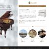 【制作実績】名古屋ピアノ調律センター様「ペトロフピアノ専用」サイト制作/Jimdoサイト