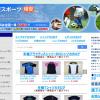 【Jimdo制作実績】有限会社通販スポーツ様 ヘッダーデザイン