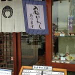 【外房の旅(2)】銚子駅前の「かみち」で「入梅いわし」三昧