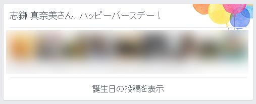 facebookbirthday
