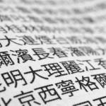 「フォントブログ」で有名な山田さんのお話を聞いて、モリサワフォントを初めて使った時の感動を思い出す