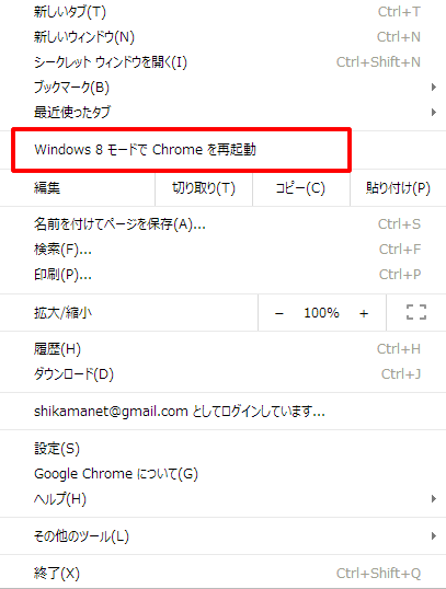 chrome_windows8